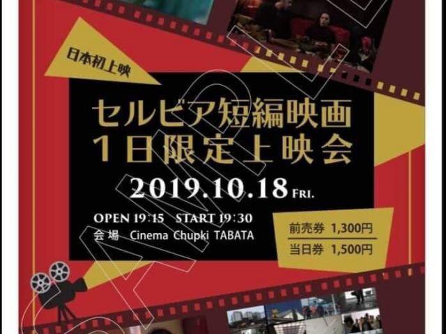 Milana Nikic film u Japanu