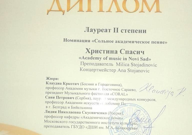Diploma Milica Stojadinovic Moskav