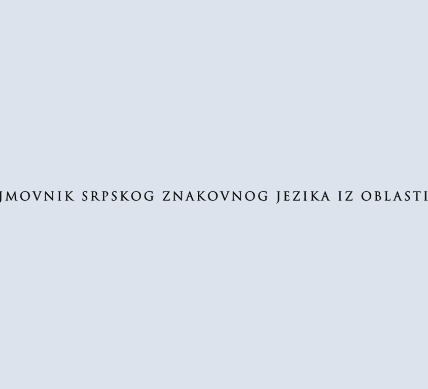 Основни појмовник српског знаковног језика из области уметности